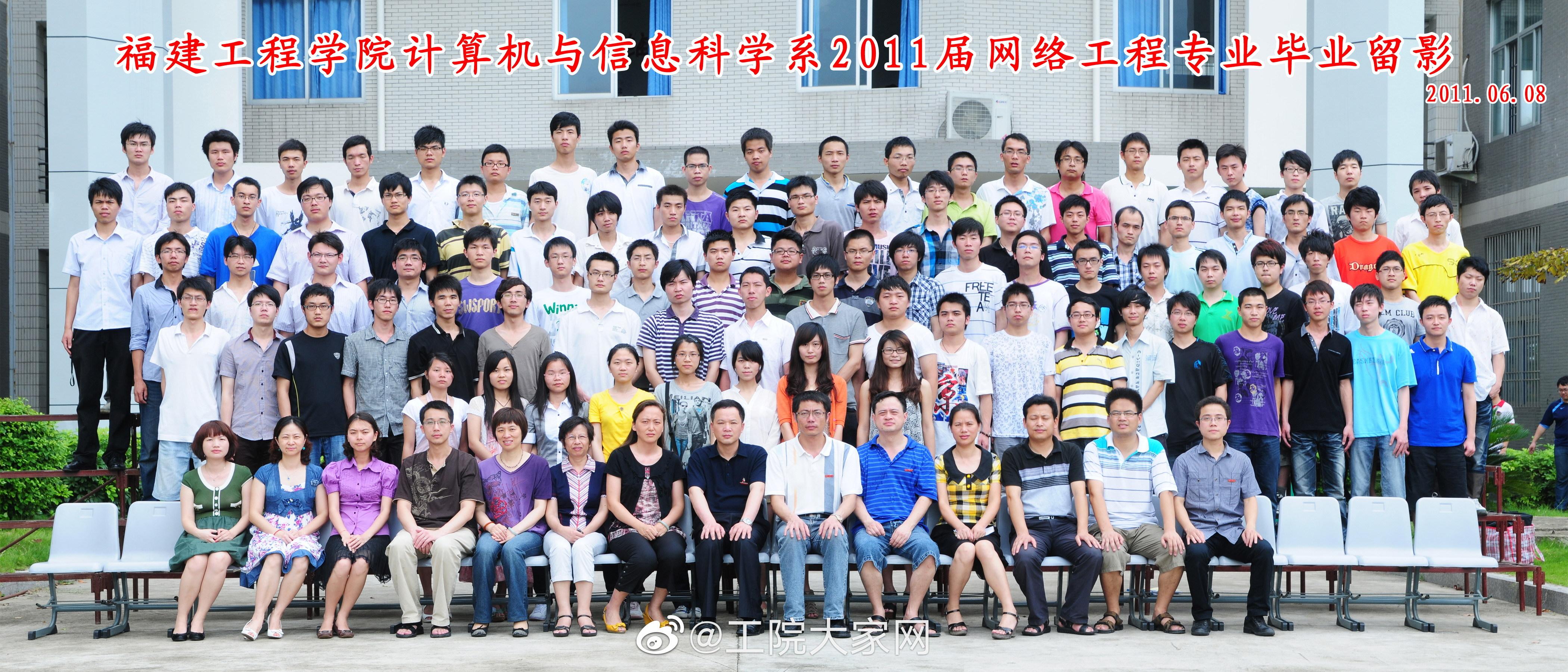 福建工程学院计算机与信息科学系2011届网络工程专业毕业留影